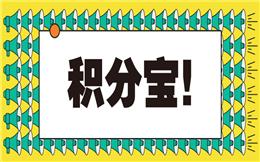 公众号助手积分宝@你,邀请好友扫码关注领积分