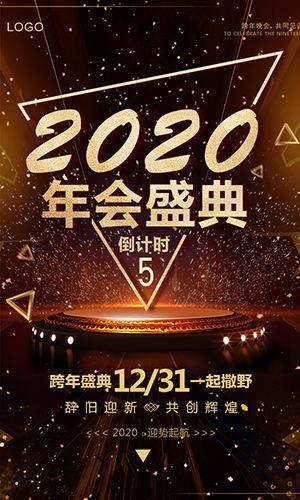 年终盛典邀请函企业年会邀请函时尚高端H5