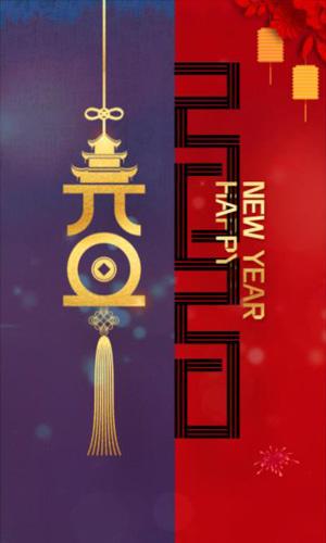 大气2020年元旦节日宣传促销海报元旦海报