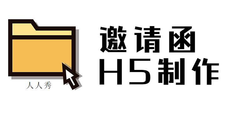 【活動邀請函H5】精華版∣保姆級別H5頁面制作教程,錯過別后