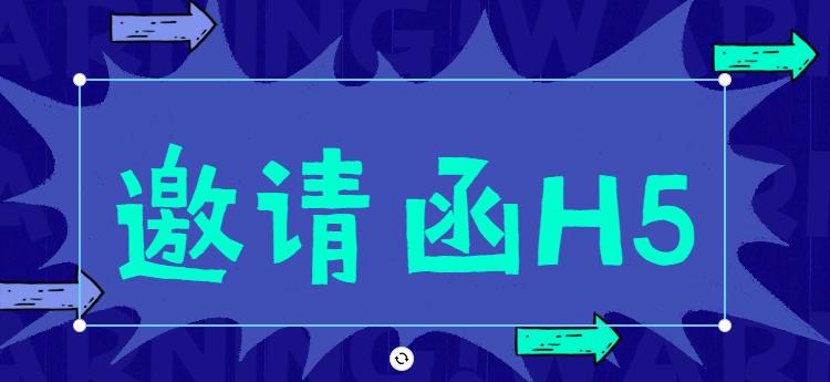【艺术展邀请函H5】画展活动宣传没烦恼,3分钟用邀请函H5搞