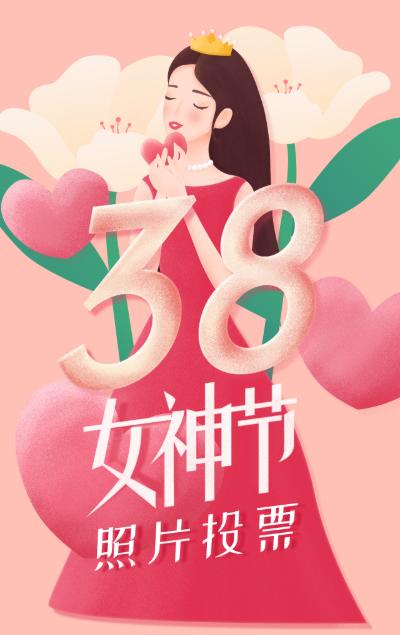 清新手绘浪漫38女神节照片投票模板