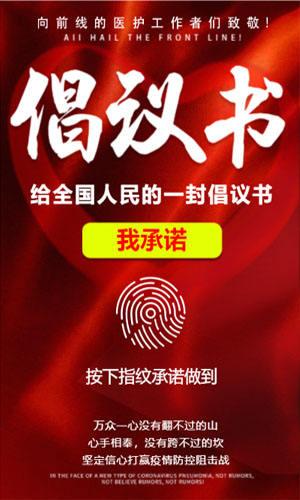 武汉新冠状病毒预防倡议书