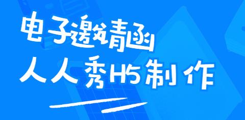 【电子邀请函】活动邀请有妙招,H5邀请函帮你做宣传