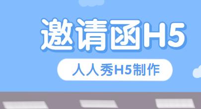 【活動邀請函H5】活動邀請不用慌,H5邀請函來助場