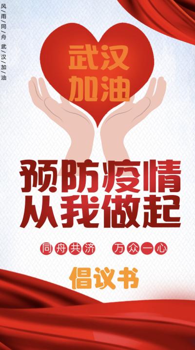 """我是#分享人昵称# ,第#分享数#位参加武冈市教育系统新冠肺炎疫情防控""""四个一律""""倡议活动"""
