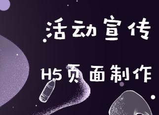 【活动宣传H5】活动推广H5案例在线欣赏,还等什么?快收藏