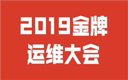 2019金牌运维大会