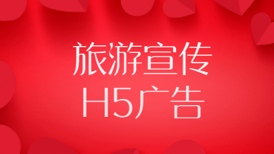 【旅游宣传H5】用了H5插件,这就是旅游行业最靓的广告