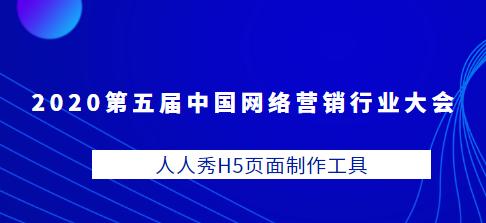 2020第五届中国网络营销行业大会