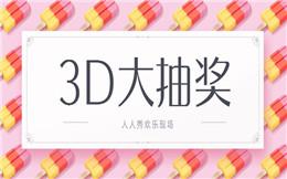 高性价比的中场互动选择,就应该用3D大抽奖!