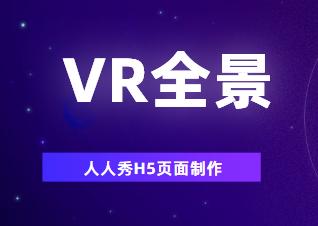 VR全景H5插件,连广告都给你更好的视觉体验