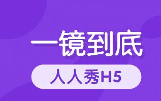 【一镜到底H5】一眼望不穿的广告插件,这有份H5制作教程