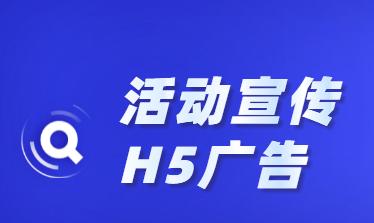 【活动宣传H5】鉴赏活动前期宣传,H5广告这样做才能刷爆朋友