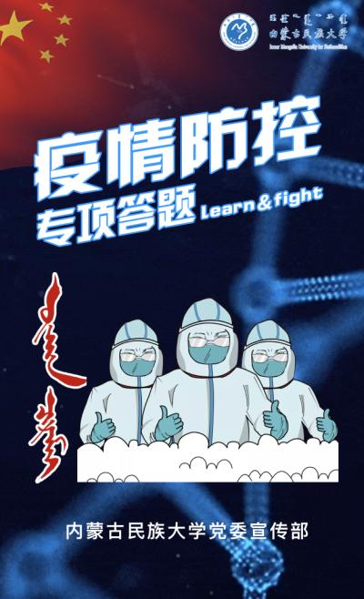 疫情防控专项知识[内民大师生版]