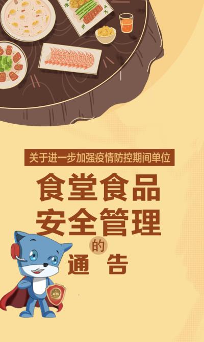 H5 | 关于进一步加强疫情防控期间单位食堂食品安全管理的通告