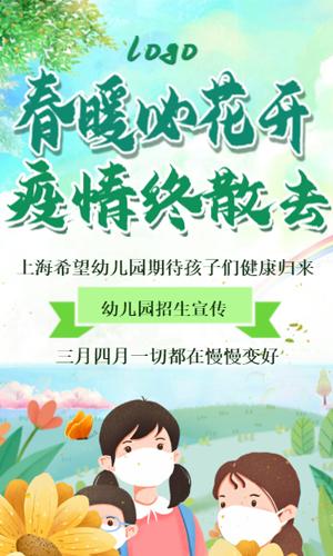 春暖花开疫情散去武汉加油幼儿园教育培训招生宣传