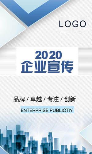 蓝色简洁商务大气企业宣传画册科技产品推广