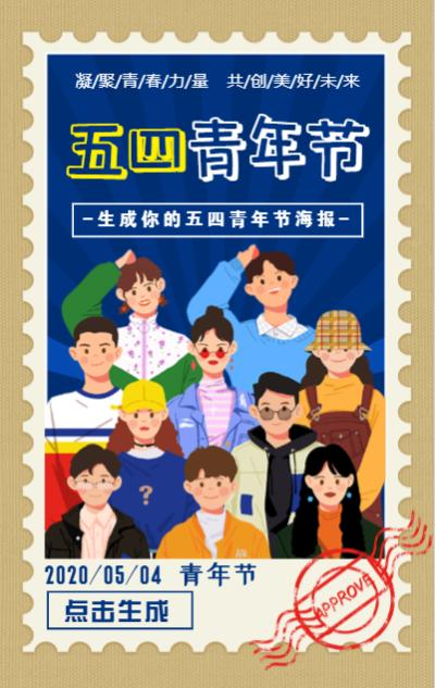 时尚青春五四青年节代言海报模板