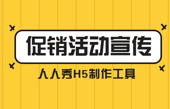 【促销活动宣传H5】用过H5广告么?提升宣传效率,减少制作成