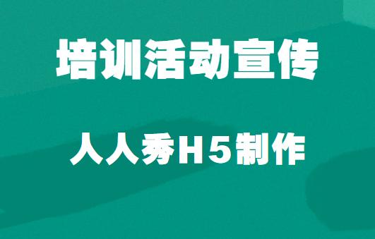 【培训活动宣传H5】又一次培训活动开班了,你的宣传广告准备好