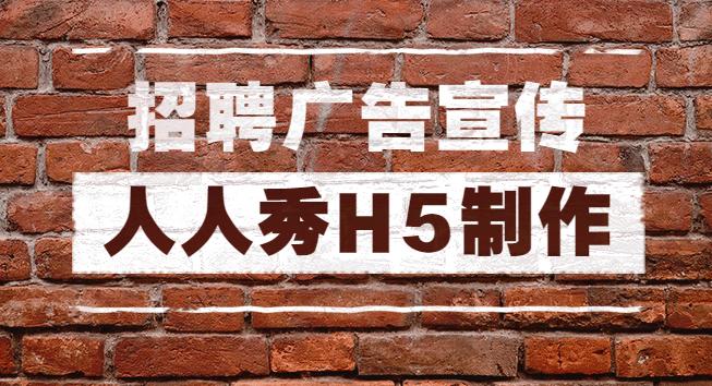 【招聘广告H5】制作篇∣人人秀一出手,招聘广告H5制作教程全