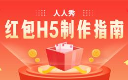 每一次营销成功都靠运气?用了这款红包H5,不在担心营销难!