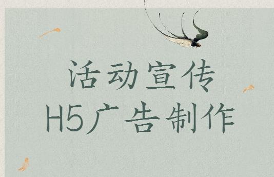 【活动宣传H5】活动即将重磅来袭,H5广告率先预热全场