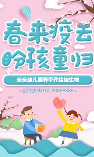 快闪卡通清新幼儿园春季开学招生简章