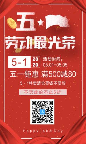 51劳动节促销宣传