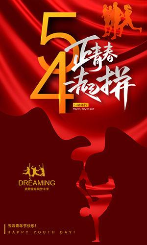 54青年节日宣传五四青年公益组织宣传红色大气时尚H5