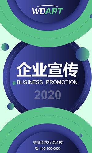 高端企业宣传产品推广招商合作宣传