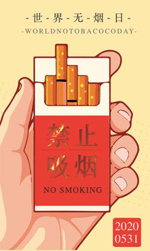 世界无烟日,我为戒烟代言