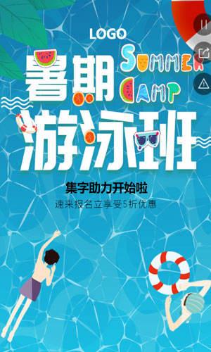清新夏季暑期游泳班火热招生报名  集字助力