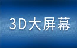 送你现场互动神器——3D大屏幕,赶快收藏!