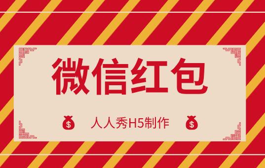 微信红包——为你的营销活动锦上添花
