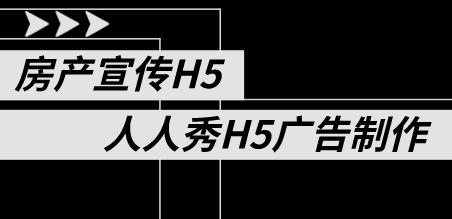 【房产宣传H5】谁说房产广告没人看?试试这支H5宣传广告