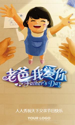 温馨父亲节贺卡,父亲节商家促销活动营销邀请函通用H5