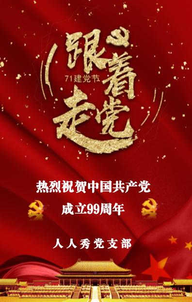 党政建党节七一政府机关事业单位红色宣传