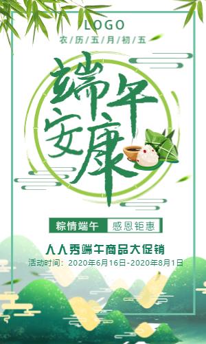 简约清新端午节商家促销活动宣传