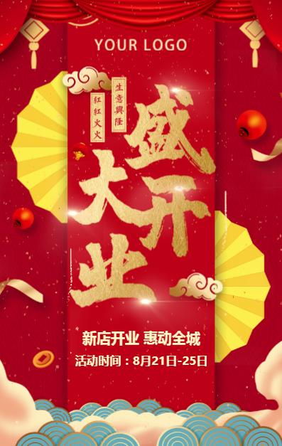 红色喜庆中国风商场开业活动邀请函晚宴答谢会盛大开业