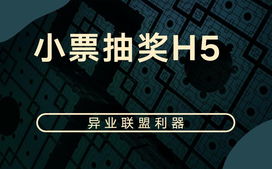 【小票抽奖H5】让线下促销活动更便捷