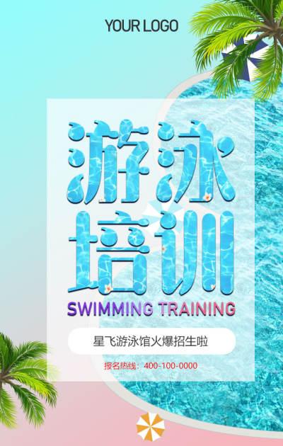 清爽暑假游泳培训游泳班招生宣传