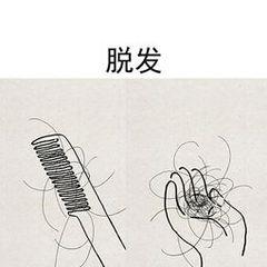 脱发.jpg