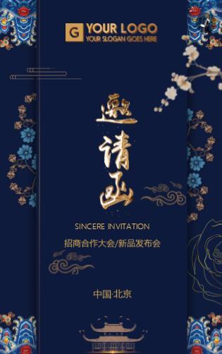 蓝色高端中国风经典企业邀请函