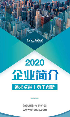 蓝色商务企业宣传公司简介招商手册产品业务品牌画册