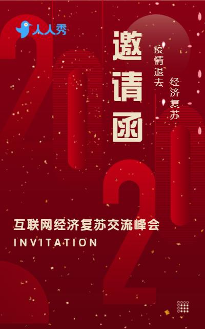 2020高端红金商务企业会议邀请函订货会晚宴线上直播会