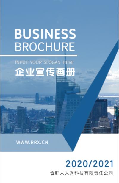 2020蓝色高端商务企业宣传画册招商加盟品牌推广招聘人才