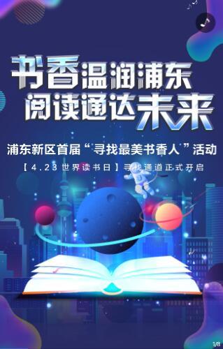 书香温润浦东阅读传递未来