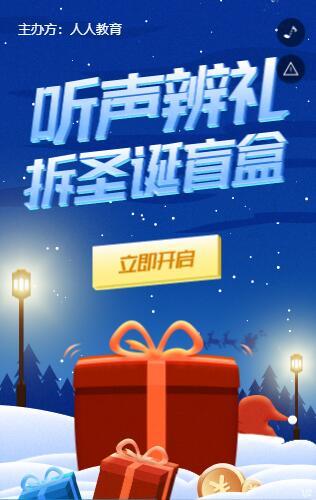 圣诞拆礼盒活动 蓝色插画卡通可爱风格活动营销